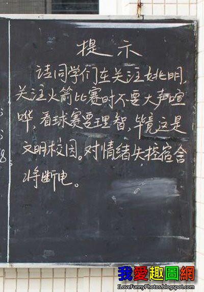 大學宿舍提示板
