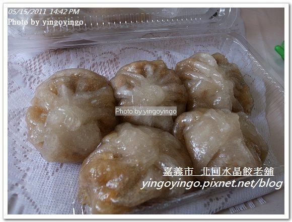 嘉義市_北回水晶餃老舖20110514_R0019584