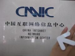 cnnic work?__SQUARESPACE_CACHEVERSION=1295835316101
