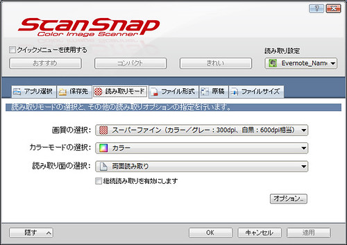 ScanSnapManager_設定画面002