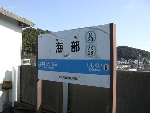 海部駅/Kaifu Station