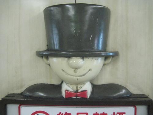 地下鉄でよく見た紳士@京都