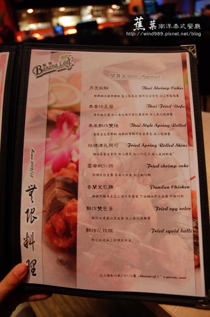 焦葉南洋泰式餐廳07.jpg