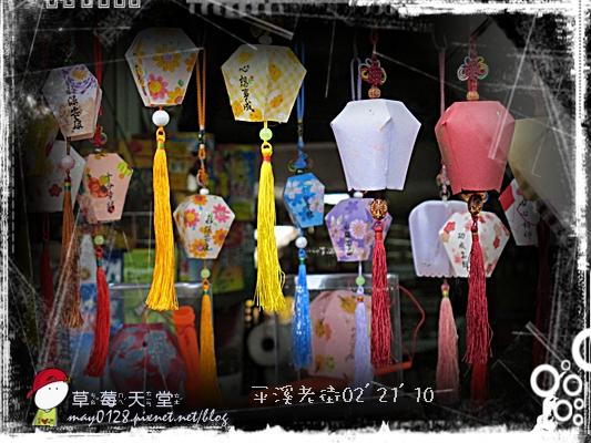 平溪放天燈2010.02.21-27