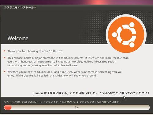 ubuntu10.04desktop_019