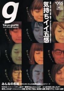 Tokyo graffiti #65