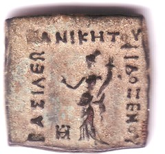 Mystery Greek Coin side1