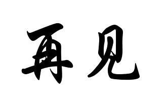 zai jian
