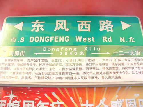 Dongfeng Xi Lu