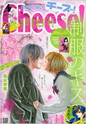 Cheese 4 manga