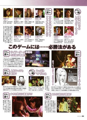 オトナファミ (2010/04) p.56