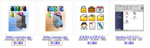 Yahoo!の画像検索での取り置き