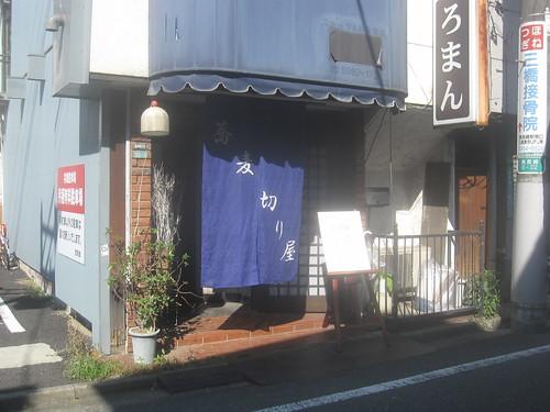 外観@蕎麦切り屋(東長崎)