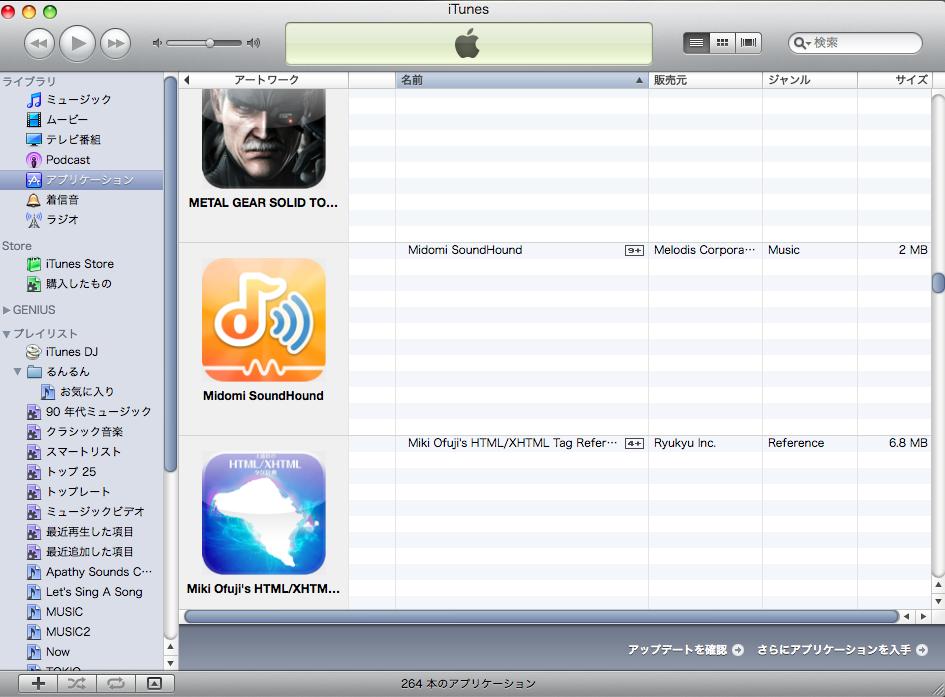 iTunes_applications6