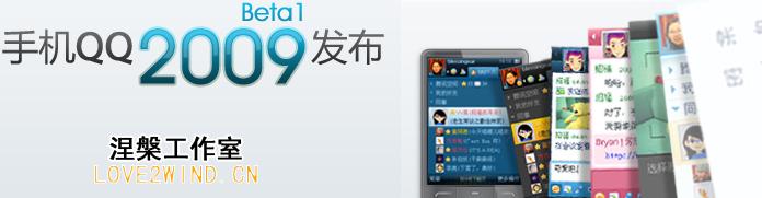 腾讯终于发布了S60V2版手机QQ2009