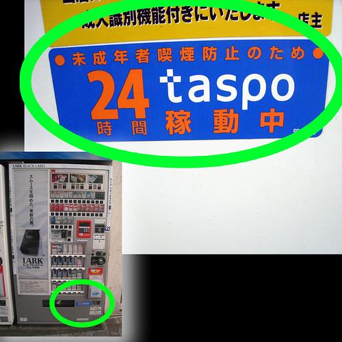 Everyday Kanji week 22 - Vending Machine ③