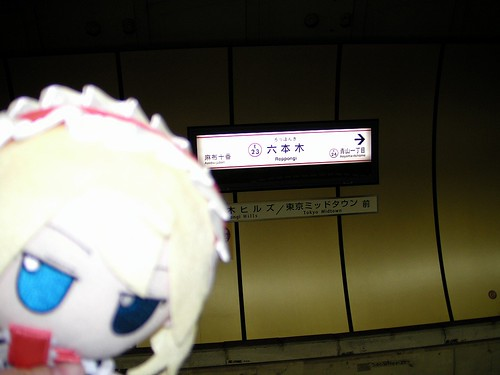 Roppongi Station Oedo Line