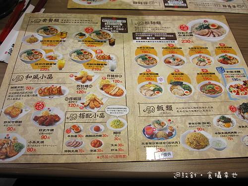誠屋拉麵 menu