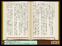 ソースネクスト「特打式 速読」の写真13