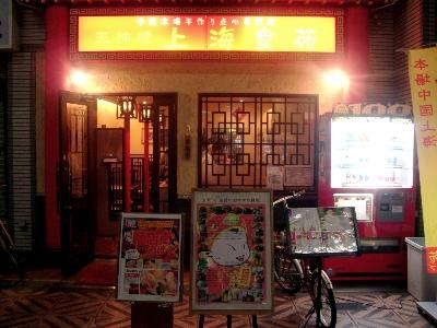 上海食苑 天神橋店