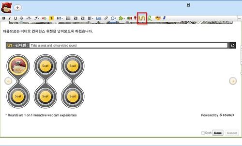 구글웨이브 화상회의 by 6rounds by you.