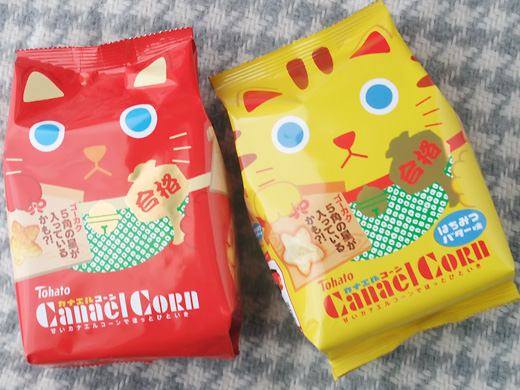 Canael Corn - Caramel Corn for GOOD LUCK