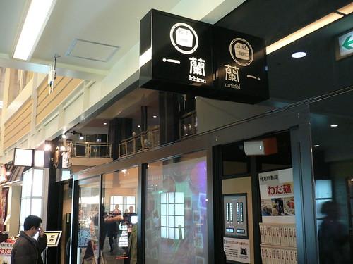 一蘭 キャナルシティ博多店