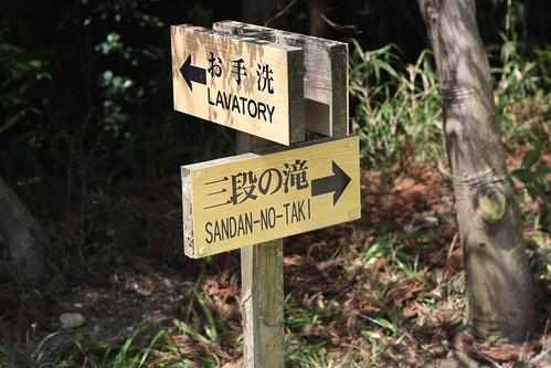 広島空港 三景園 画像33