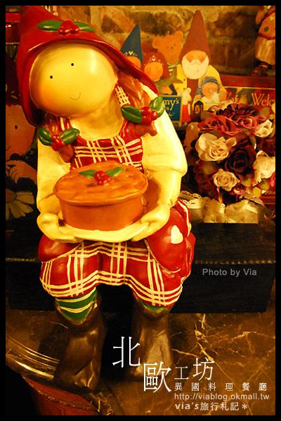 嘉義美食餐廳-北歐工坊荷蘭娃娃主題餐廳13