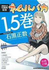 ネムルバカ1.5 (by yukiruyu)