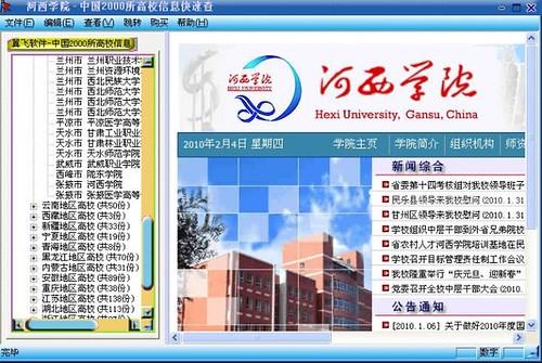 高考填自愿:《中国2000所高校信息快速查》绿色版下载 | 爱软客