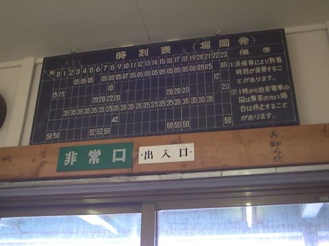 堀岡発着場(新港東口)の時刻表