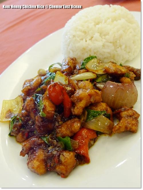 Kam Heong Chicken Rice