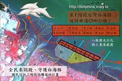 全民來認股 守護白海豚