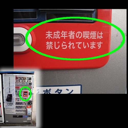 Everyday Kanji week 22 - Vending Machine ⑤