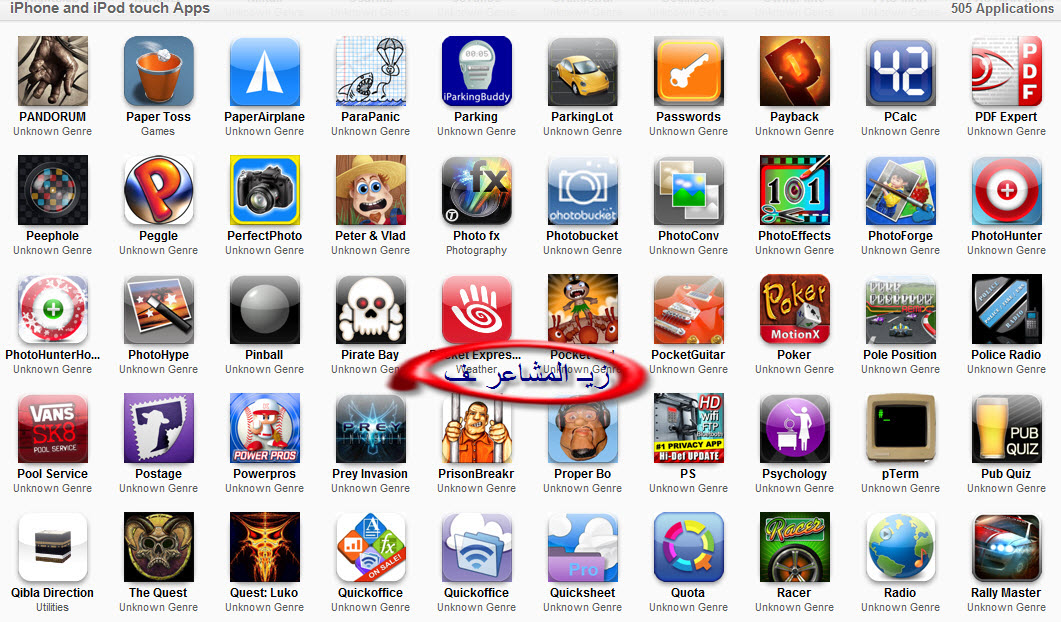 how to download photos from iphone to pc iphone ipod 505 ipa for 2g 3g 3gs zeef almsha3r 3anter 2763