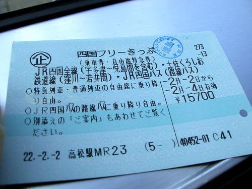 四国フリーきっぷ/Shikou Free Ticket
