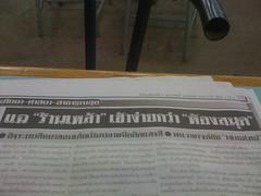 """แฉ """"ร้านเหล้า"""" เข้าง่ายกว่า """"ห้องสมุด"""" พาดหัว  ศึกษาไทยรัฐวันนี้"""