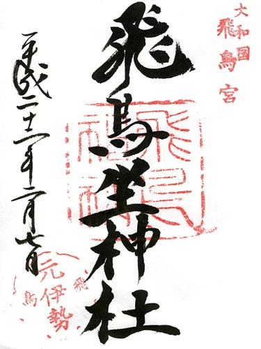 飛鳥坐神社-ご朱印