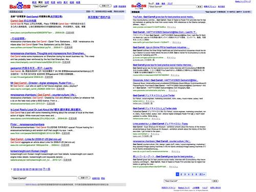 Baidu CN vs Baidu JP
