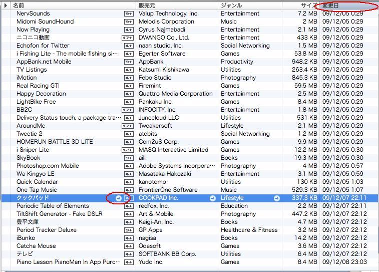 iTunes_applications9
