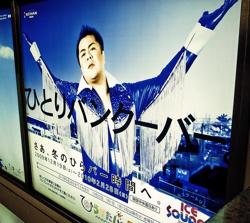 10169 : The Olympics soon #1