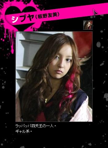 板野友美の画像60132