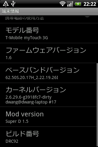 カスタムROM「SuperD 1.5」を試す
