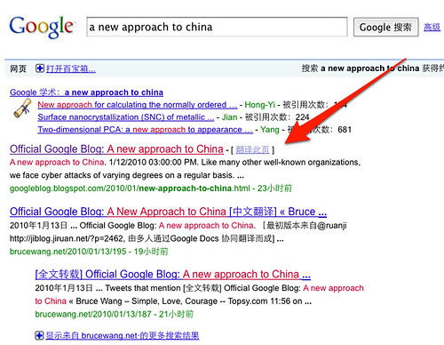 a new approach to china - Google 搜索