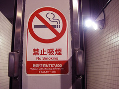 DO NOT PUFF IN FRONT OF ME!! (BlueJeff) Tags: life taiwan smoking taipei   365project