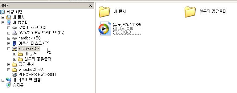 세컨드라이브 네트워크 드라이브