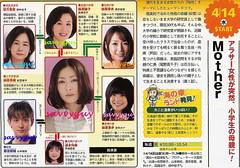 0414 日本 Mother