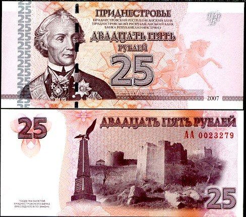 25 Rublov Podnestersko 2007