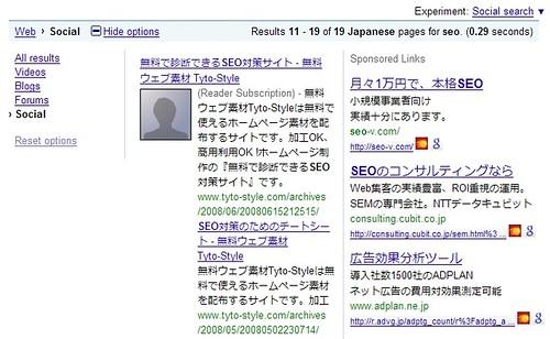 SearchWikiでのソーシャル検索結果